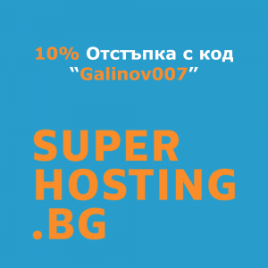 Промо Код за СуперХостинг.БГ